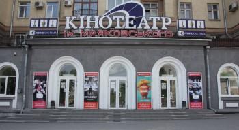 Афиша маяковского кино запорожье билеты на спектакль вдовы