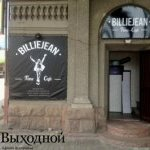 Time-Cafe «Billiejean»
