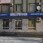 Кафе «Hollywood»