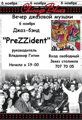 Концерт джаз-бэнда «Prezzident» в кафе «Chicago Blues»